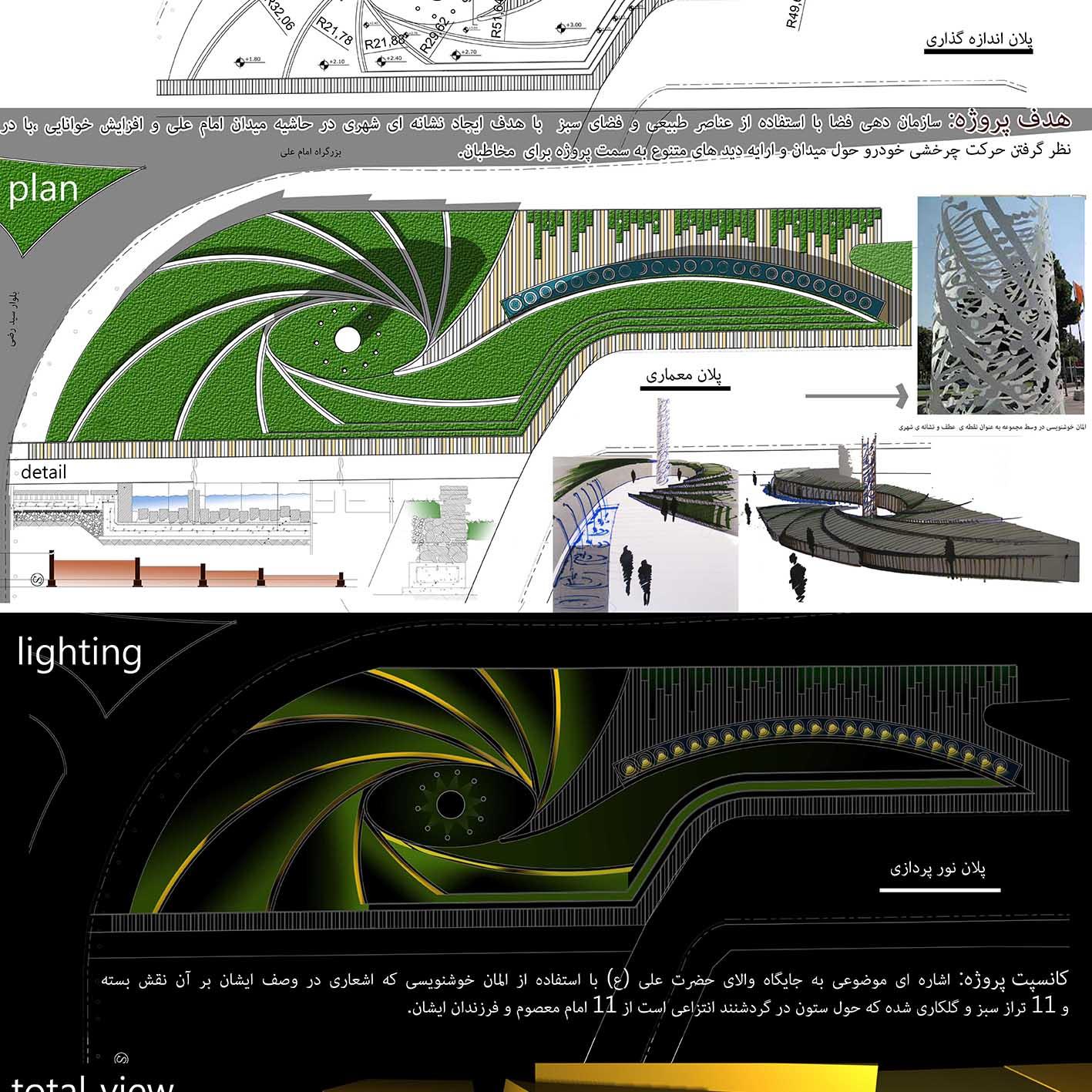 طراحی لچکی امام علی (ع)