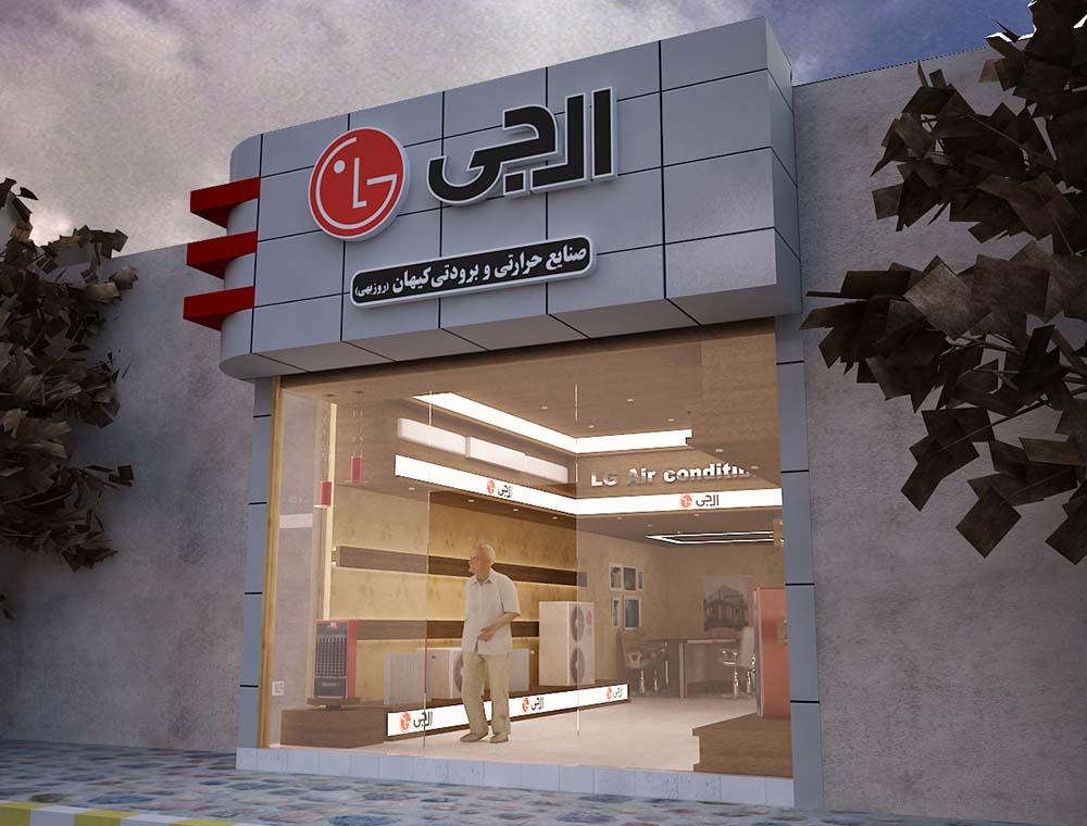 فروشگاه روزبهی ال جی